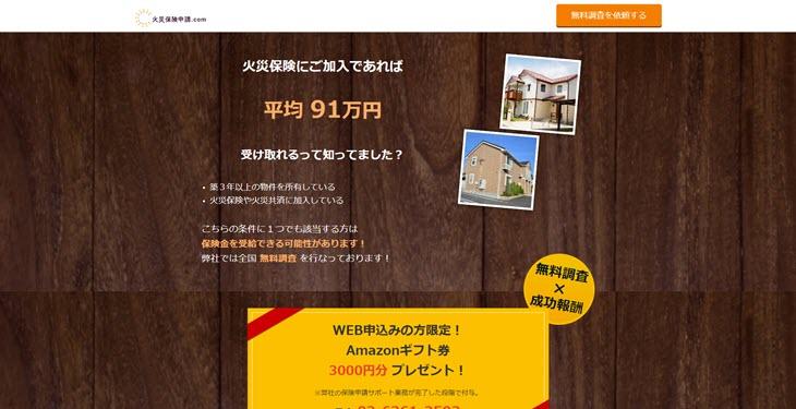 火災保険申請.com(株式会社CAREARC)