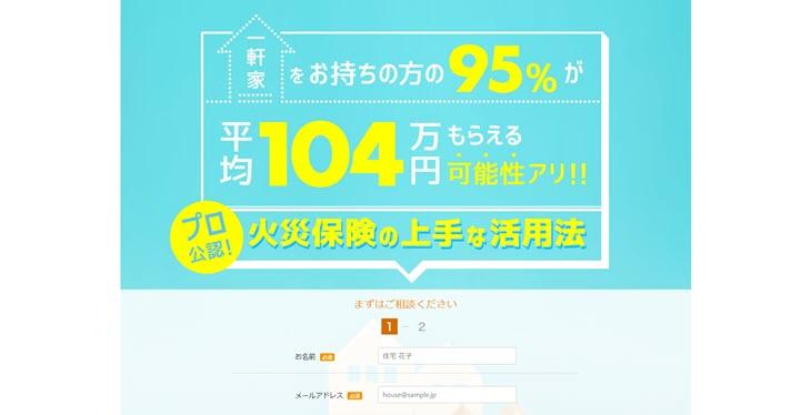 火災保険申請事務局(株式会社アプリケーション)