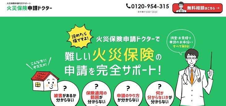 火災保険申請ドクター(株式会社リンクス)