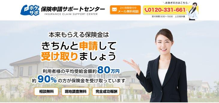ホケサポ:保険申請サポートセンター(株式会社TIC)