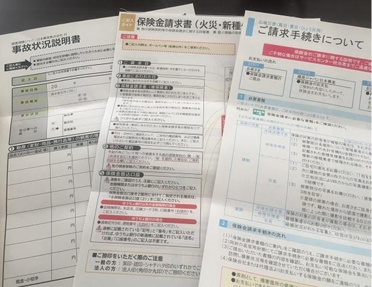 保険金請求書と事故状況説明書