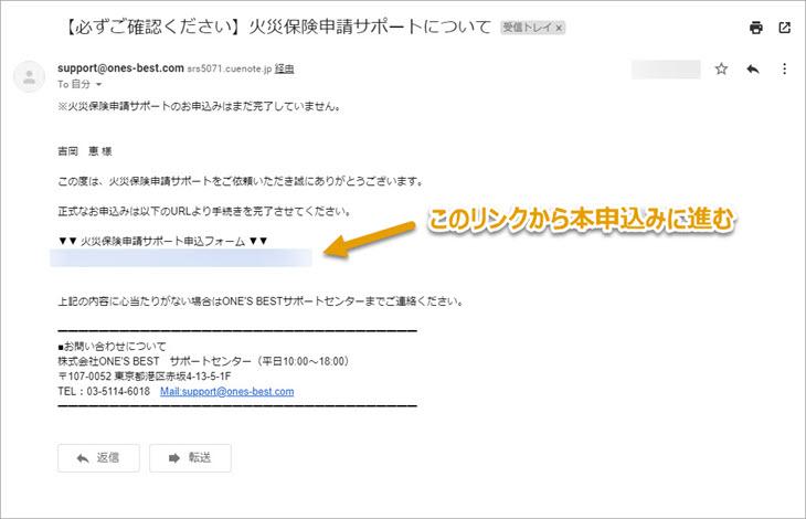 本申込みフォームURLが記載されたメール
