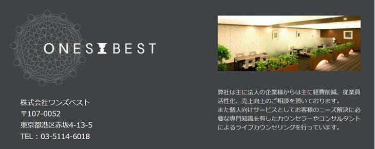 株式会社ONE'S BEST